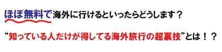 旅行お得バナー.JPG